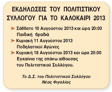 Εκδηλώσεις Καλοκαίρι 2013